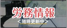 プログレス労務情報 随時更新中