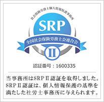 SRPII認証