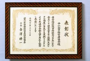 神奈川県労働保険事務組合連合会 賞状