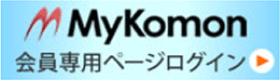 MuKomon会員専用ページログイン