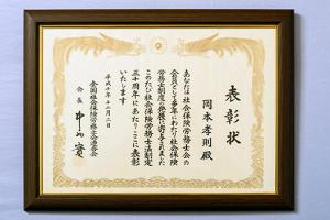 社会保険労務士制度創設30周年記念事業表彰状