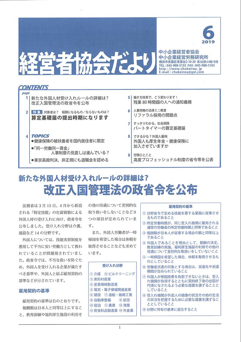 経営者協会だより(2019年6月)